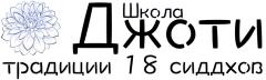 "Школа ""Джоти"" традиции 18 сиддхов"